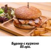 Бургер з куркою