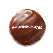 დონატი ბოსტონ კრემით/Donut with Boston Cream