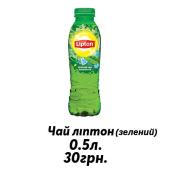 Чай зелений Ліптон (0,5л)