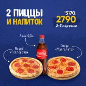 2 пиццы и напиток