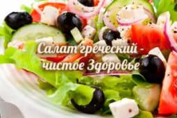Салат Грецький з сиром Фета (300г)