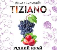 Вино Рідний край червоне напівсолодке (1л)