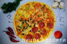 """Пицца """"Ассорти"""" 35см"""