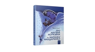 Про Мар'яна Морковяна та Маринку Мандаринку