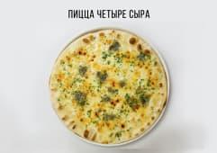 "Пицца ""Четыре сыра"""