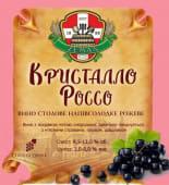 Вино Крістало Росо рожеве напівсолодке (1л)