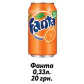 Фанта  (0,33л)