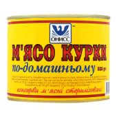 М'ясо курки по домашньому ТМ Онисс (525г)