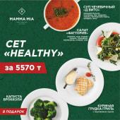 """Сет """"HEALTHY"""""""