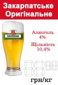 Пиво Закарпатське (1л)