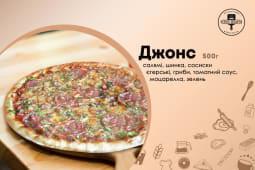 Піца Джонс (500г)