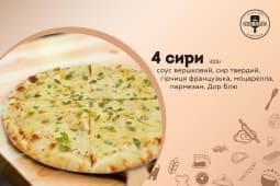 Піца 4 сири (425г)