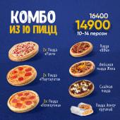 Комбо из 10 пицц