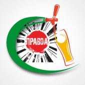 ПРАВDА Львів IPA (0,5 л)