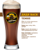 Пиво Дядя Вася темне (6л)