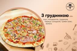 Піца З грудинкою (470г)