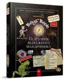 Boys' Book. Підручник відважного мандрівника
