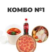 КОМБО №1 + Coca-Cola (500мл)