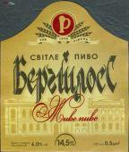 Пиво Бергшлосс (1л)