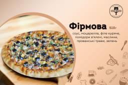 Піца Фірмова (510г)