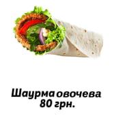 Шаурма овочева