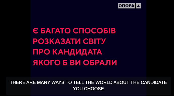 Civil Network OPORA Builds Outreach Through Innovative Media Partnerships in Ukraine