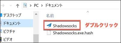 Shadowsocks 03