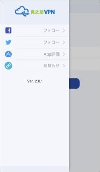 ios_ryovpn-ver2-released