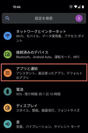 AndroidでRyoVPNアプリが落ちる場合の対処法 01