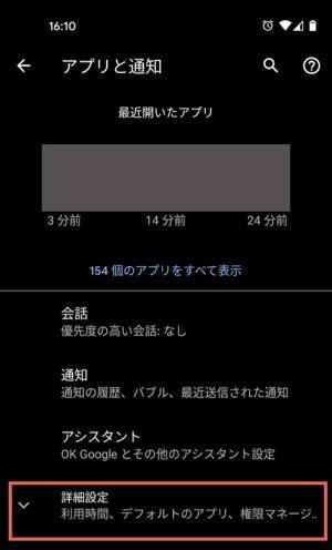 AndroidでRyoVPNアプリが落ちる場合の対処法 02