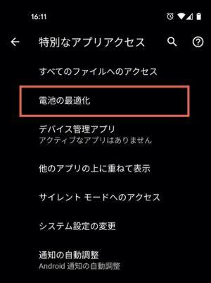 AndroidでRyoVPNアプリが落ちる場合の対処法 04