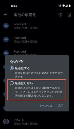 AndroidでRyoVPNアプリが落ちる場合の対処法 07