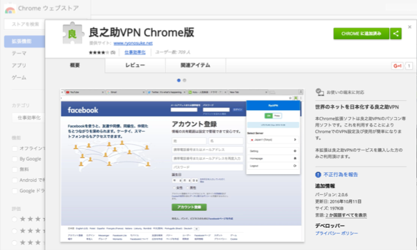 中国で安全安心ご利用可能なVPNサービス