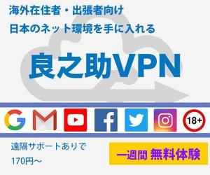 良之助VPN_中国で自由にネットを楽しむ