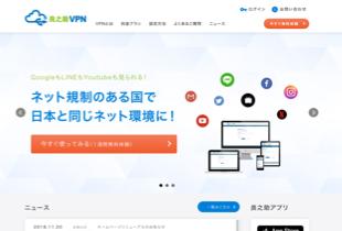 良之助VPNのイメージ