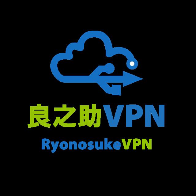 良之助VPN