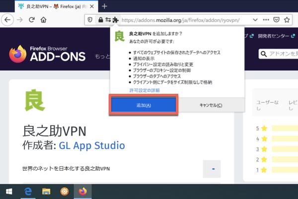 RyoVPN Firefox版