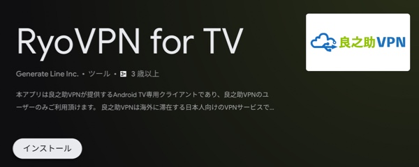 ryovpn for android tv2