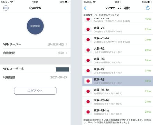 RyoVPN iOS ライトモード