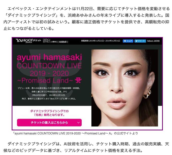 ayumi-hamasaki