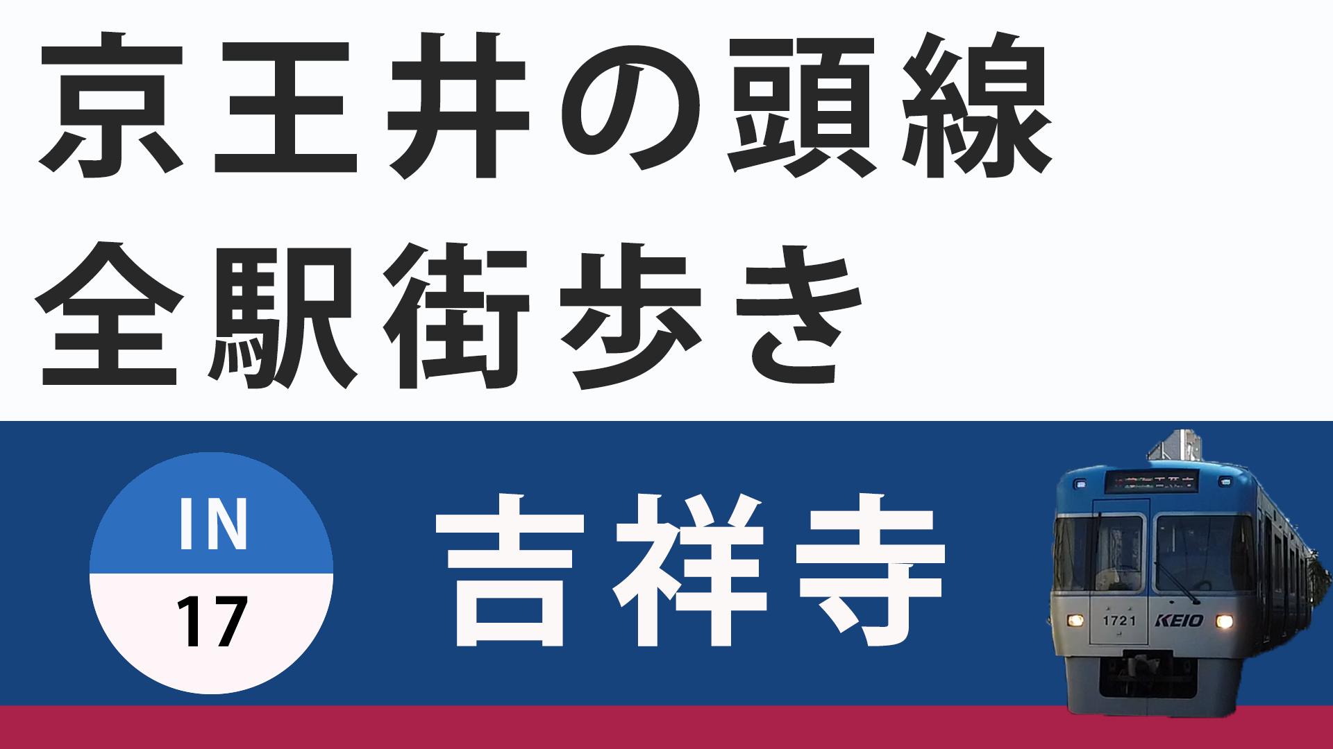 kichijoji-image