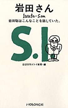 iwatasan-book-image