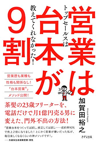 sales-book-image