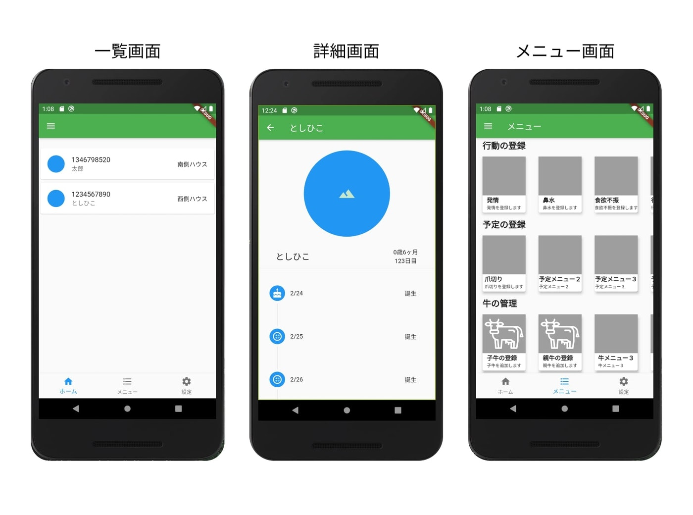 app-before-image