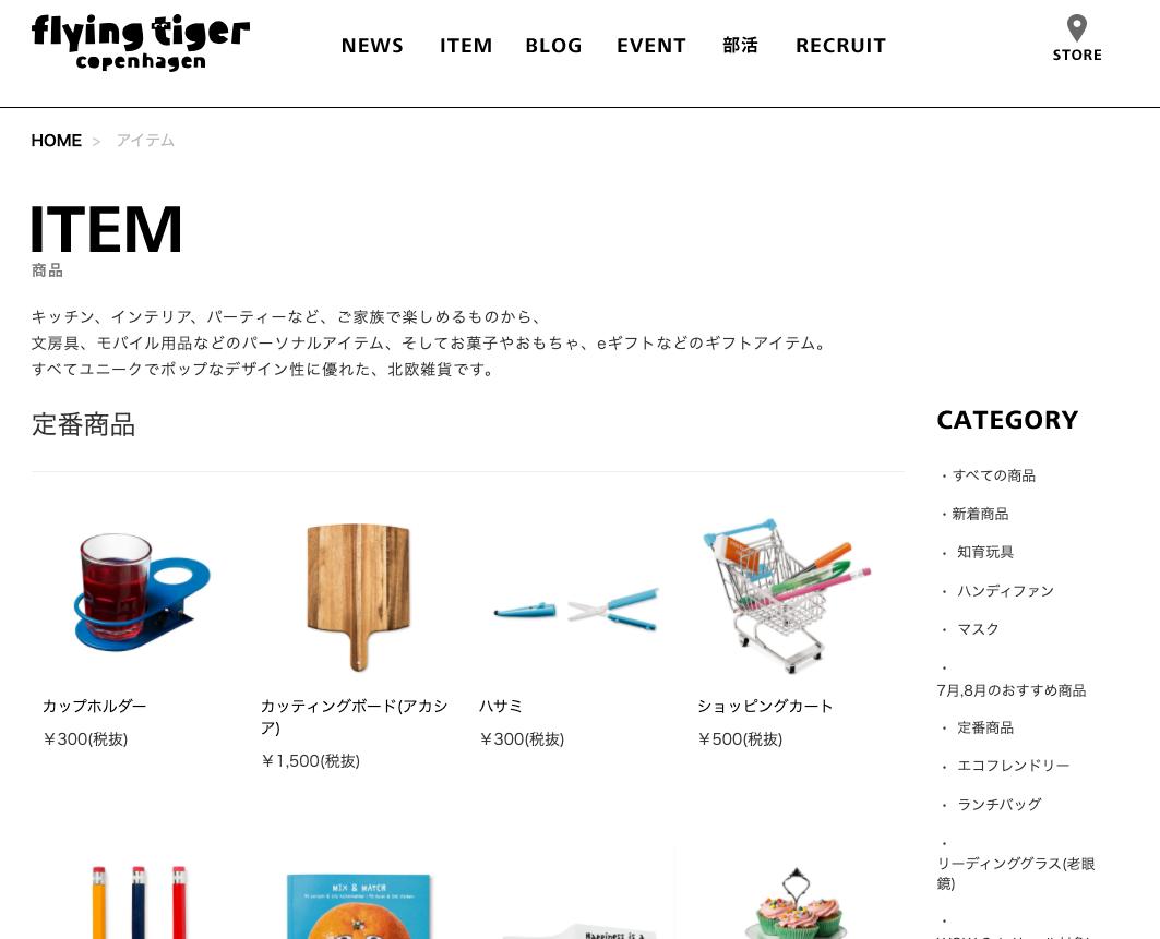 flying-tiger-image