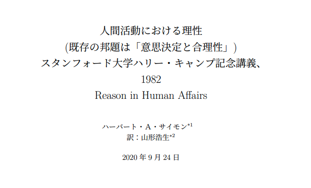 human-in-resource-affairs-image