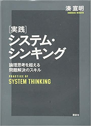 system-thinking-book-image