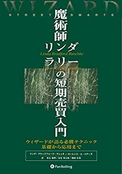 rinda-book-image