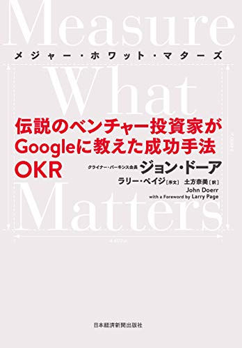 measure-what-matters-book-image