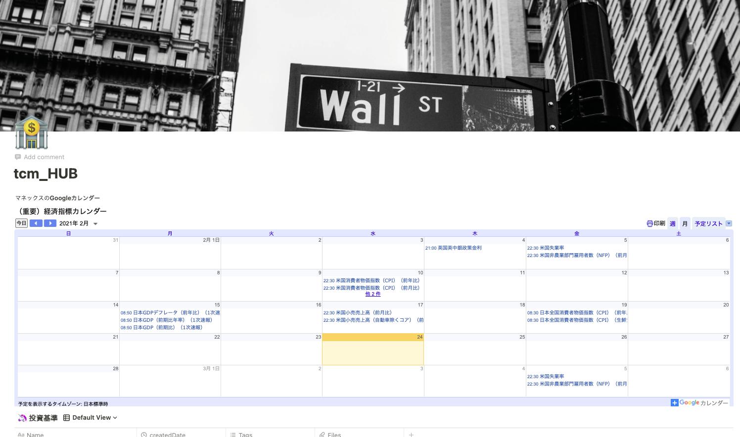 tcm-calendar-image